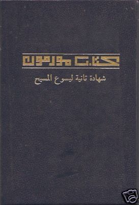 Arabic Book of Mormon